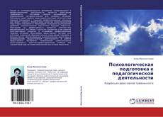 Обложка Психологическая подготовка к педагогической деятельности