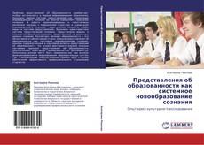 Обложка Представления об образованности как системное новообразование сознания