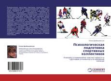 Bookcover of Психологическая подготовка спортивных коллективов