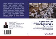 Couverture de Технологические методы эффективного  производства мяса бройлеров