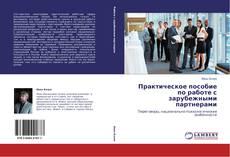 Практическое пособие по работе с зарубежными партнерами kitap kapağı