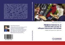 Bookcover of Эффективность и качество услуг в общественном питании