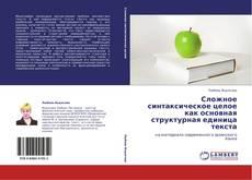 Bookcover of Сложное синтаксическое целое как основная структурная единица текста