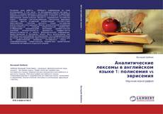 Bookcover of Аналитические лексемы в английском языке 1: полисемия vs эврисемия