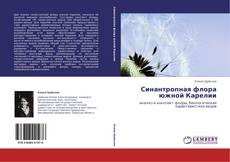 Обложка Синантропная флора южной Карелии