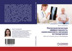 Обложка Патогенетическая эффективность комплексного лечения остеоартроза
