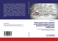 Обложка Пространство и время в автобиографических романах Владимира Набокова