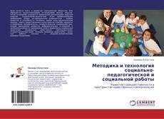 Обложка Методика и технология социально-педагогической и социальной работы