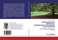 Borítókép a  Приграничное поместье   Кайдановых-Ольхиных и его жители - hoz