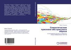 Bookcover of Семантические  признаки  абстрактного  образа