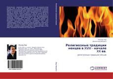 Bookcover of Религиозные традиции ненцев в XVIII - начале XX вв.