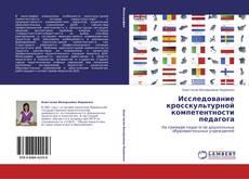 Bookcover of Исследование кросскультурной компетентности педагога