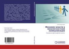Bookcover of Феномен власти в межличностной коммуникации