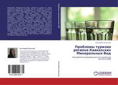 Bookcover of Проблемы туризма региона Кавказских Минеральных Вод
