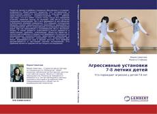 Aгрессивные установки 7-8 летних детей kitap kapağı