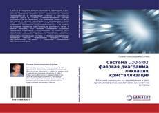 Bookcover of Система Li2O-SiO2:  фазовая диаграмма, ликвация, кристаллизация