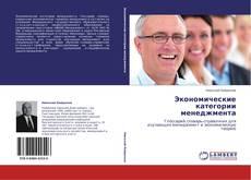 Bookcover of Экономические категории менеджмента