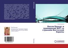 Обложка Вилли Брандт и примирение ФРГ со странами Восточной Европы