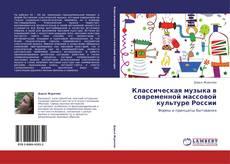 Обложка Классическая музыка в современной массовой культуре России