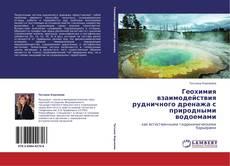Обложка Геохимия взаимодействия рудничного дренажа с природными водоемами