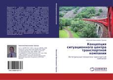 Bookcover of Концепция ситуационного центра транспортной компании