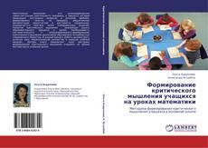 Обложка Формирование критического мышления учащихся на уроках математики