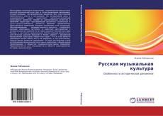 Borítókép a  Русская музыкальная культура - hoz