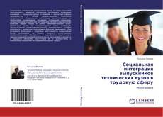Обложка Социальная интеграция выпускников технических вузов в трудовую сферу