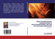 Обложка Прогнозирование разрушений и восстановление систем теплогазоснабжения