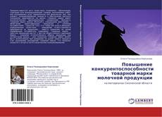 Bookcover of Повышение конкурентоспособности товарной марки молочной продукции