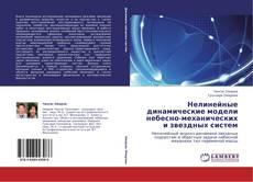Buchcover von Нелинейные динамические модели небесно-механических и звездных систем