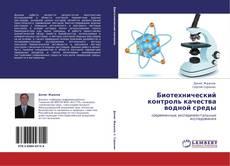 Bookcover of Биотехнический контроль качества водной среды