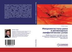 Bookcover of Микрометастазы рака в регионарных лимфатических узлах