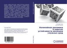 Capa do livro de Нелинейная динамика в задачах устойчивости механики сложных сред