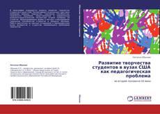 Buchcover von Развитие творчества студентов в вузах США как педагогическая проблема