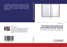 Borítókép a  История российской экономической науки - hoz