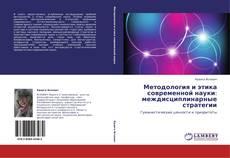 Обложка Методология и этика современной науки: междисциплинарные стратегии