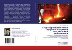 Bookcover of Структурообразование чугуна при горячей пластической деформации