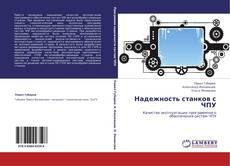 Bookcover of Надежность станков с ЧПУ
