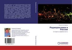 Bookcover of Радиореклама в России