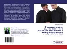 Bookcover of Ортодоксальная оценка феномена женского священства в неопротестантизме
