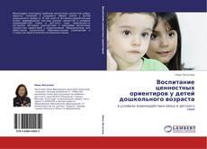 Обложка Воспитание ценностных ориентиров у детей дошкольного возраста