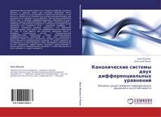 Bookcover of Канонические системы двух дифференциальных уравнений