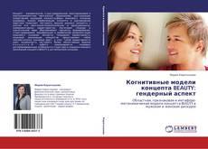 Buchcover von Когнитивные модели концепта BEAUTY: гендерный аспект