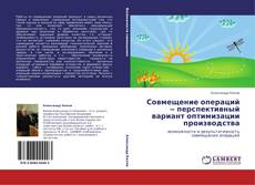 Portada del libro de Совмещение операций ‒ перспективный вариант оптимизации производства