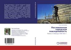 Bookcover of Послевоенная городская повседневность