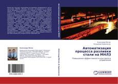 Copertina di Автоматизация процесса разливки стали на МНЛЗ