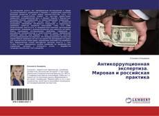 Антикоррупционная экспертиза. Мировая и российская практика kitap kapağı