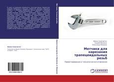 Bookcover of Метчики для нарезания трапецеидальных резьб