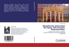 Buchcover von Индийская диаспора: История. Настоящее. Перспективы.
